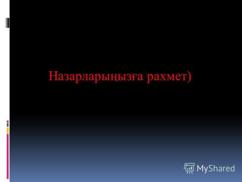 Назарларыңызға рахмет)