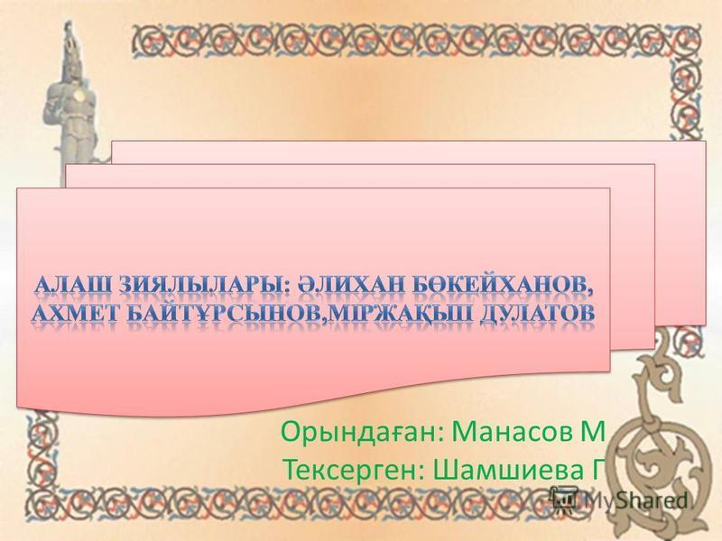 Орындаған: Маннасов М Тексерген: Шамшиева Г о Оиаыва