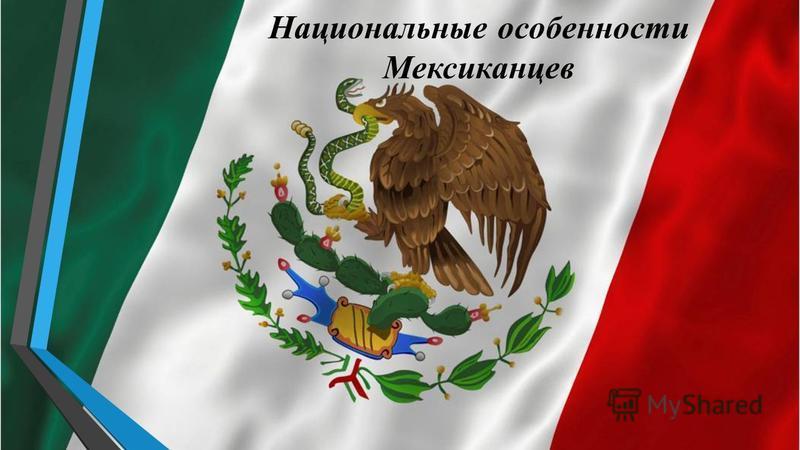 Национальные особенности Мексиканцев