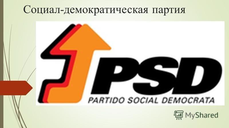 Социал-демократическая партия