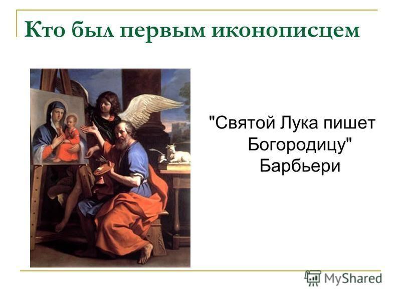 Кто был первым иконописцем Святой Лука пишет Богородицу Барбьери