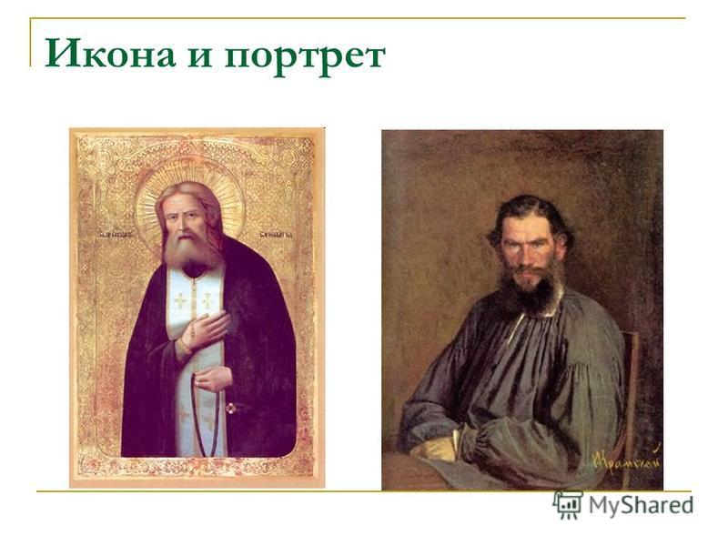 Икона и портрет