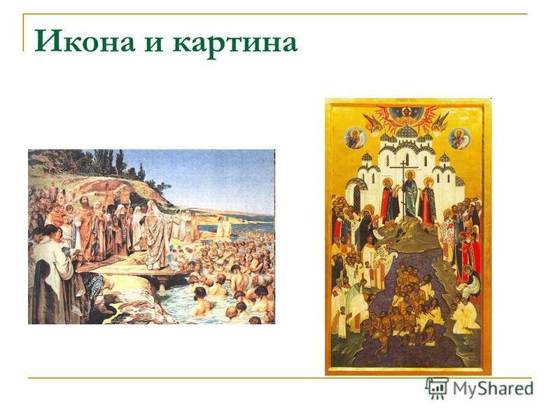 Икона и картина