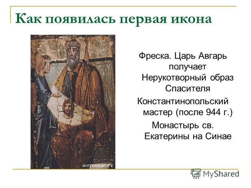 Как появилась первая икона Фреска. Царь Авгарь получает Нерукотворный образ Спасителя Константинопольский мастер (после 944 г.) Монастырь св. Екатерины на Синае
