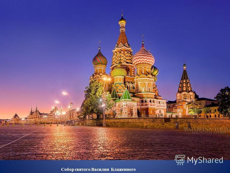Собор святого Василия Блаженного