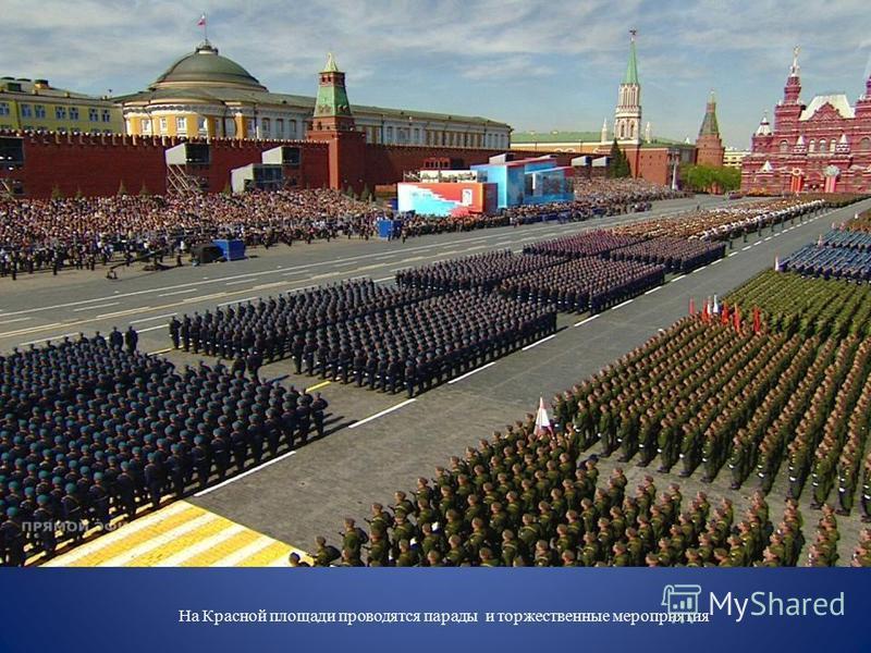 На Красной площади проводятся парады и торжественные мероприятия