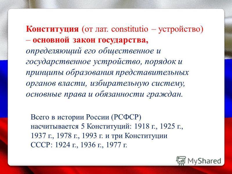 Конституция (от лат. constitutio – устройство) – основной закон государства, определяющий его общественное и государственное устройство, порядок и принципы образования представительных органов власти, избирательную систему, основные права и обязаннос