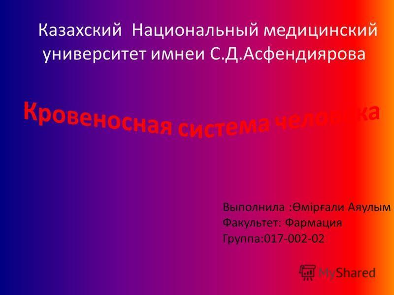 Выполнила :Өмірғали Аяулым Факультет: Фармация Группа:017-002-02 Казахский Национальный медицинский университет имени С.Д.Асфендиярова