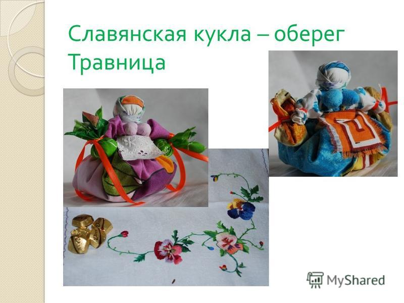 Славянская кукла – оберег Травница