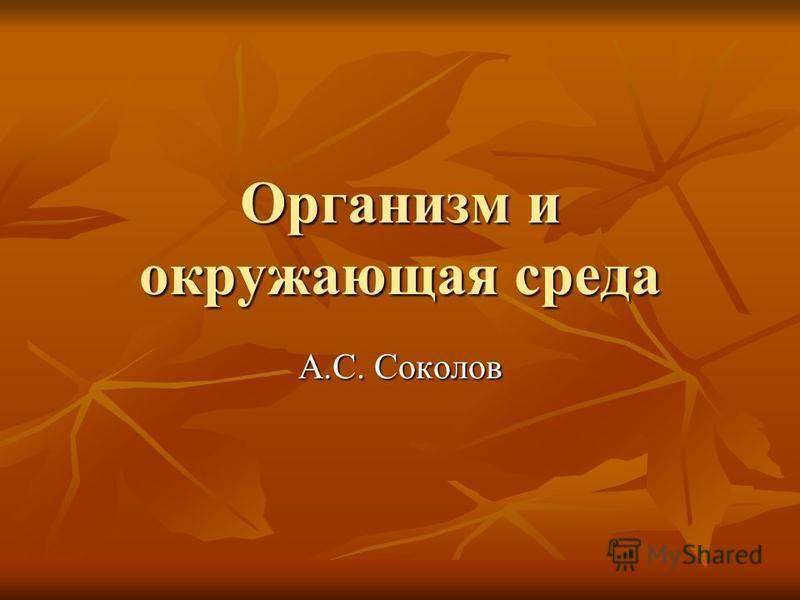 Организм и окружающая среда А.С. Соколов