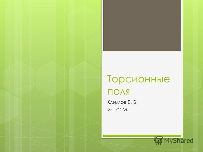 Торсионные поля Климов Е. Б. IS-172 M