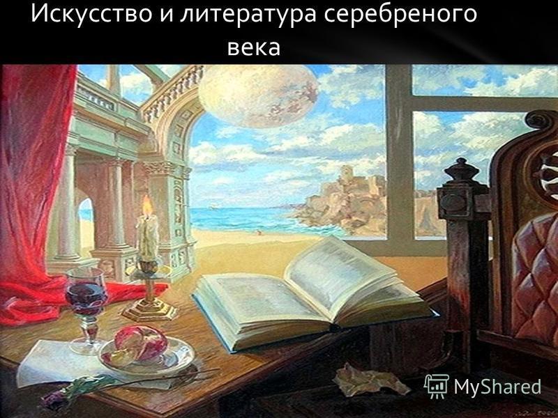 Искусство и литература серебреного века