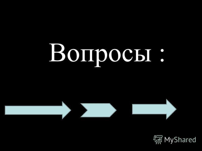 ВВопросы :