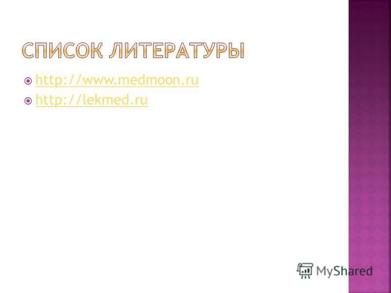http://www.medmoon.ru http://lekmed.ru