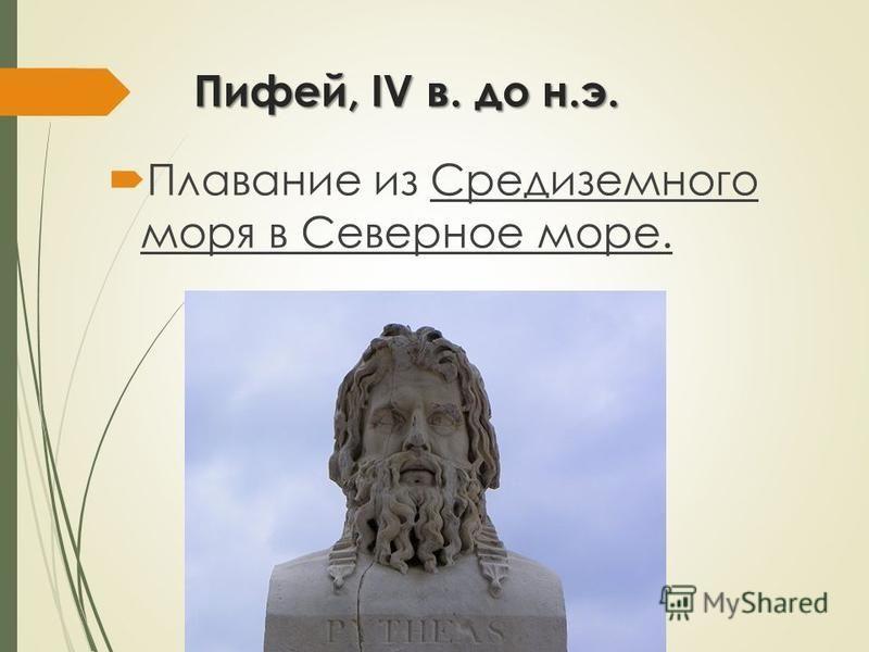 Пифей, IV в. до н.э. Плавание из Средиземного моря в Северное море.