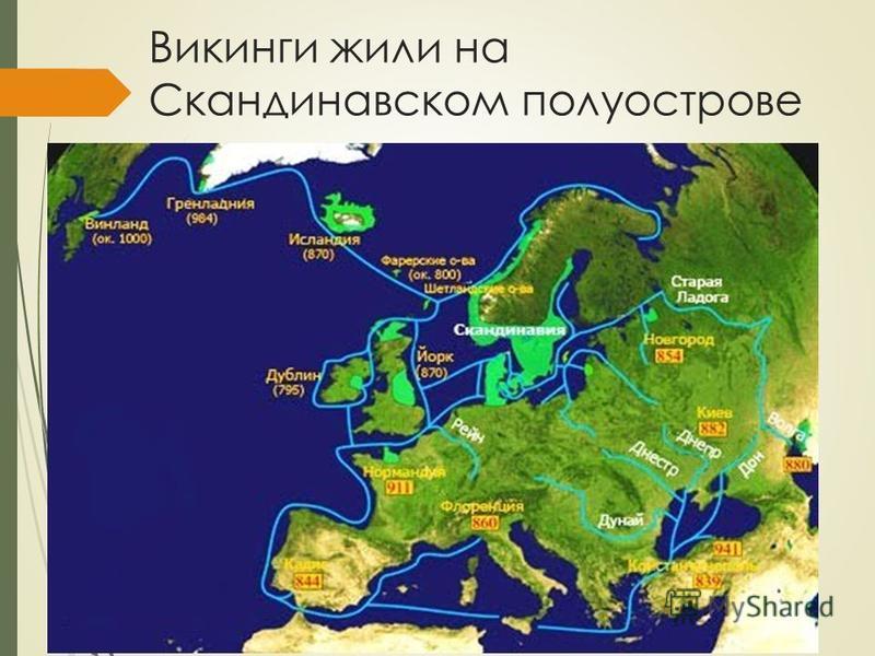 Викинги жили на Скандинавском полуострове