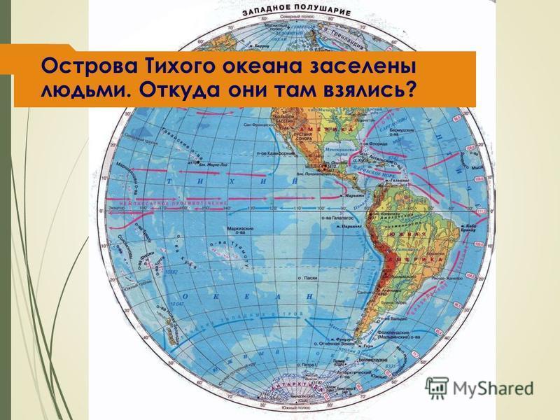 Острова Тихого океана заселены людьми. Откуда они там взялись?