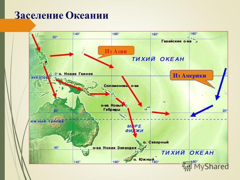 Заселение Океании Из Азии Из Америки