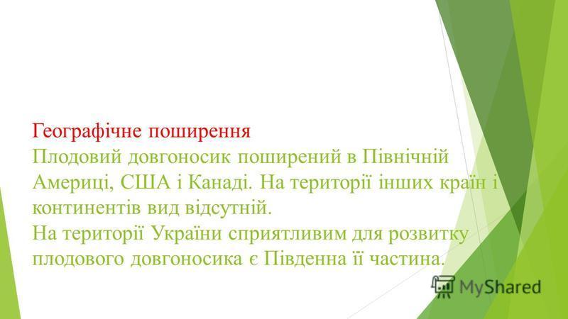 Географічне поширення Плодовий довгоносик поширений в Північній Америці, США і Канаді. На території інших країн і континентів вид відсутній. На території України сприятливим для розвитку плодового довгоносика є Південна її частина.