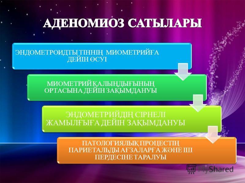 ЭНДОМЕТРОИДТЫ ТІННІҢ МИОМЕТРИЙҒА ДЕЙІН ӨСУІ МИОМЕТРИЙ ҚАЛЫҢДЫҒЫНЫҢ ОРТАСЫНА ДЕЙІН ЗАҚЫМДАНУЫ ЭНДОМЕТРИЙДІҢ СІРНЕЛІ ЖАМЫЛҒЫҒА ДЕЙІН ЗАҚЫМДАНУЫ ПАТОЛОГИЯЛЫҚ ПРОЦЕСТІҢ ПАРИЕТАЛЬДЫ АҒЗАЛАРҒА ЖӘНЕ ІШ ПЕРДЕСІНЕ ТАРАЛУЫ