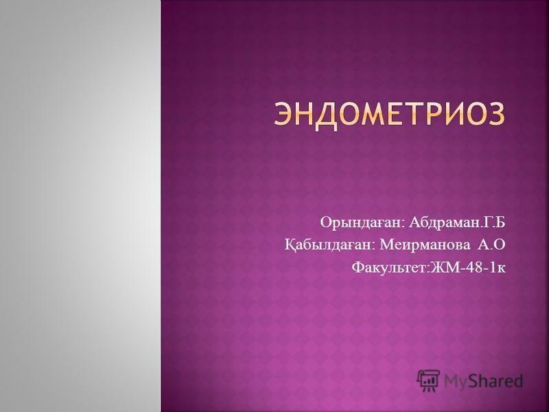 Ортттындаған: Абдраман.Г.Б Қабылдаған: Меирманова А.О Факультет:ЖМ-48-1 к