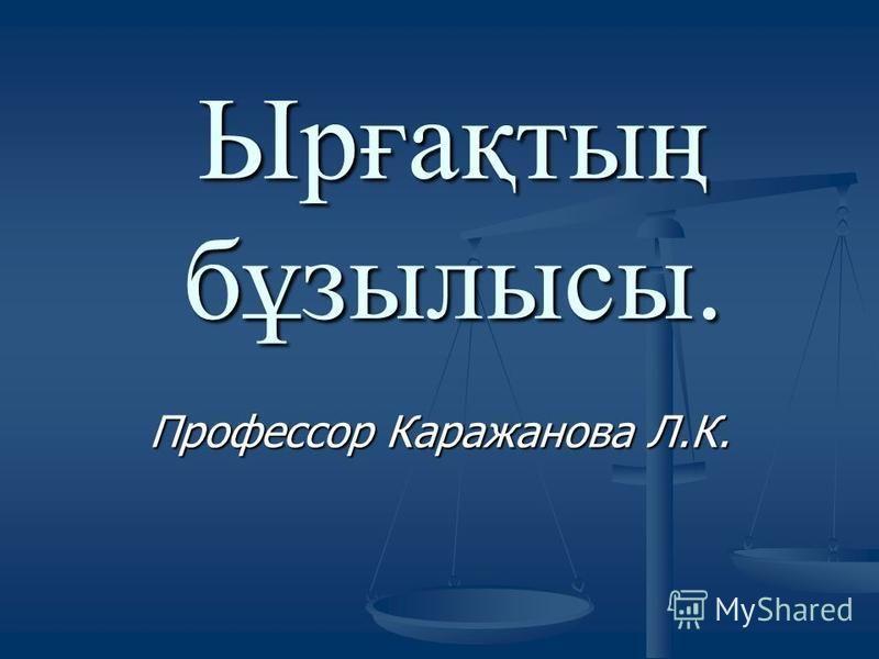 Ырғақтың бұзылысы. Профессор Каражанова Л.К.