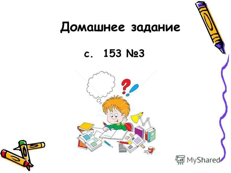Домашнее задание с. 153 3