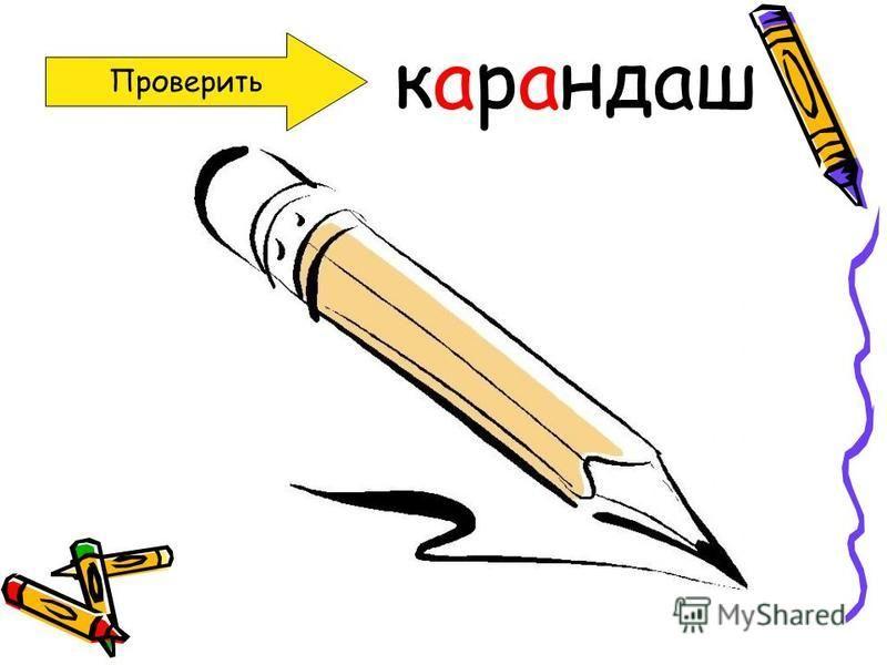 Проверить карандаш