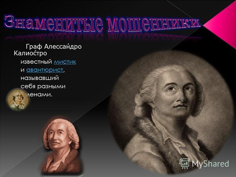 Граф Алессандро Калиостро известный мистик мистики авантюрист,авантюрист называвший себя разными именами.