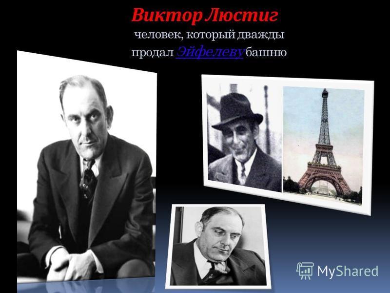 Виктор Люстиг человек, который дважды продал Э йфелеву башню