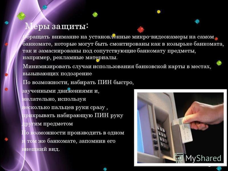 Page 6 Меры защиты: О бращать внимание на установленные микро-видеокамеры на самом банкомате, которые могут быть смонтированы как в козырьке банкомата, так и замаскированы под сопутствующие банкомату предметы, например, рекламные материалы. Минимизир