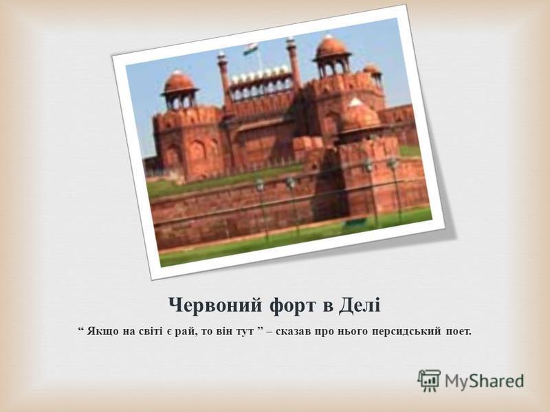 Червоний форт в Делі Якщо на світі є рай, то він тут – сказав про нього персидський поет.