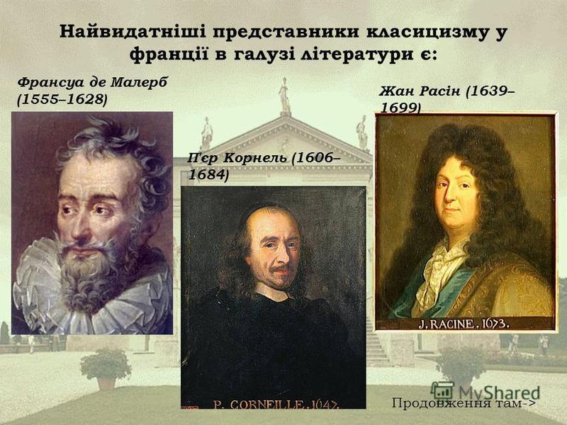Найвидатніші представники класицизму у франції в галузі літератури є: Жан Расін (1639– 1699) П'єр Корнель (1606– 1684) Франсуа де Малерб (1555–1628) Продовження там->