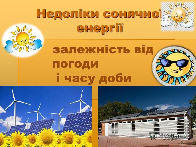 Недоліки сонячної енергії залежність від погоди і часу доби