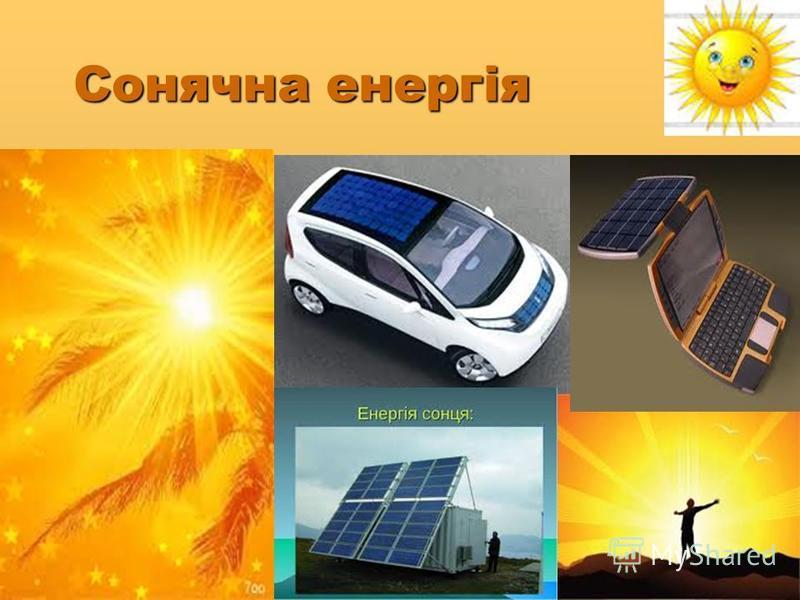 Сонячна енергія Сонячна енергія
