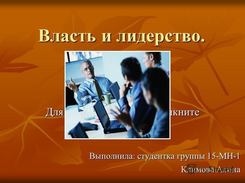 Для добавления текста щёлкните мышью Власть и лидерство. Выполнила: студентка группы 15-МН-1 Климова Алина