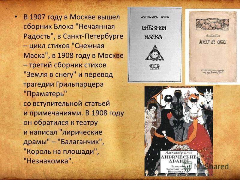 В 1907 году в Москве вышел сборник Блока