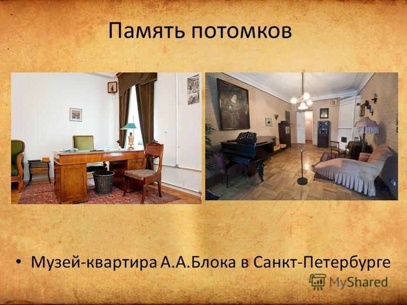 Память потомков Музей-квартира А.А.Блока в Санкт-Петербурге