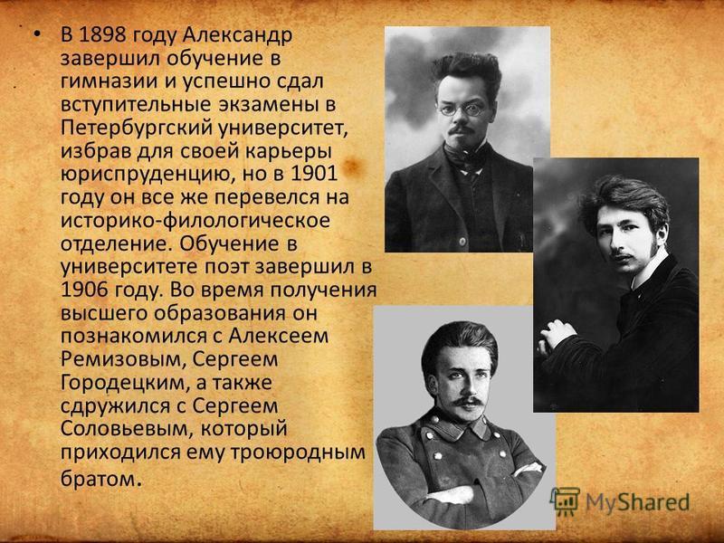 В 1898 году Александр завершил обучение в гимназии и успешно сдал вступительные экзамены в Петербургский университет, избрав для своей карьеры юриспруденцию, но в 1901 году он все же перевелся на историко-филологическое отделение. Обучение в универси