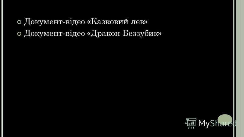 Документ-відео «Казковий лев» Документ-відео «Дракон Беззубик»