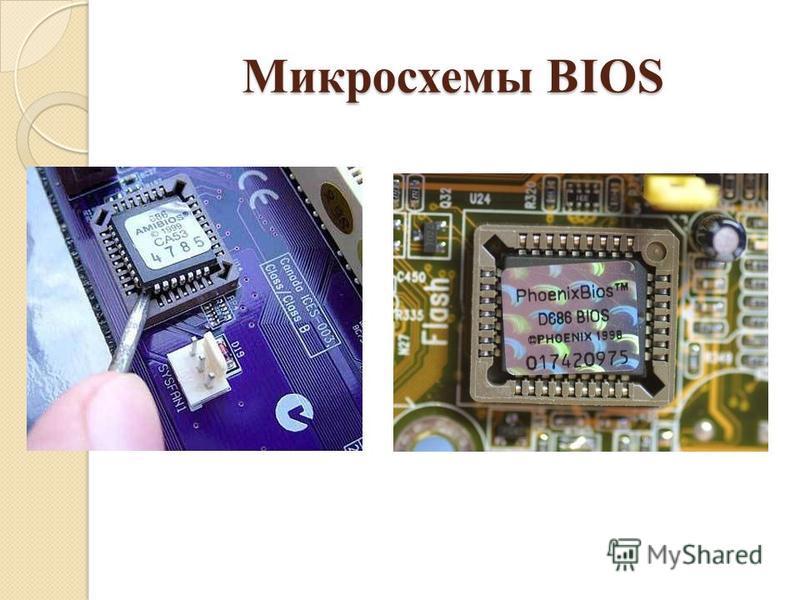 Микросхемы BIOS