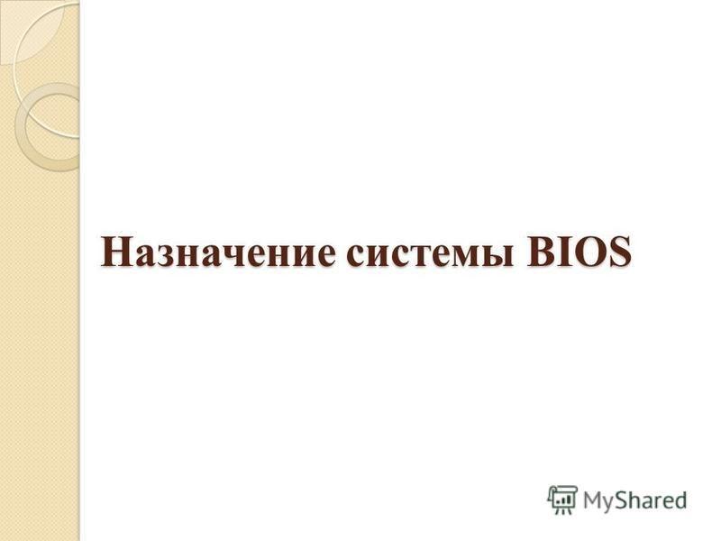 Назначение системы BIOS
