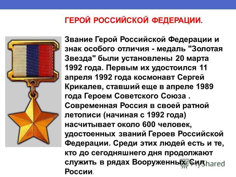 ГЕРОЙ РОССИЙСКОЙ ФЕДЕРАЦИИ. Звание Герой Российской Федерации и знак особого отличия - медаль
