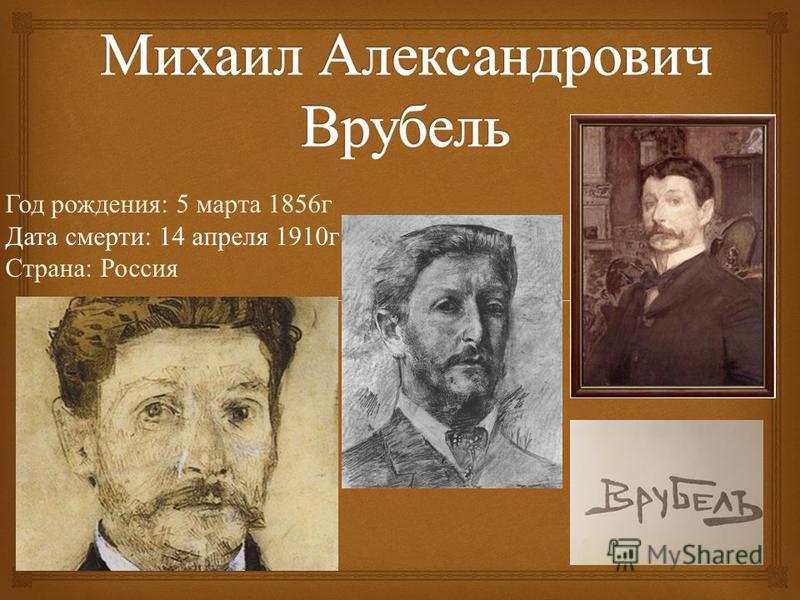 Год рождения : 5 марта 1856 г Дата смерти : 14 апреля 1910 г Страна : Россия