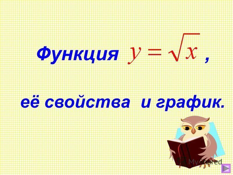 Функция, её свойства и график.