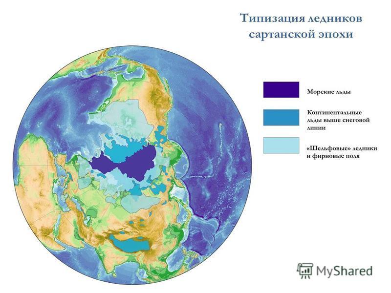 Типизация ледников спартанской эпохи