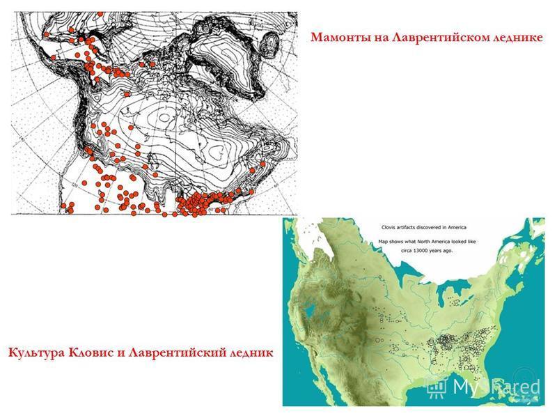 Мамонты на Лаврентийском леднике Культура Кловис и Лаврентийский ледник