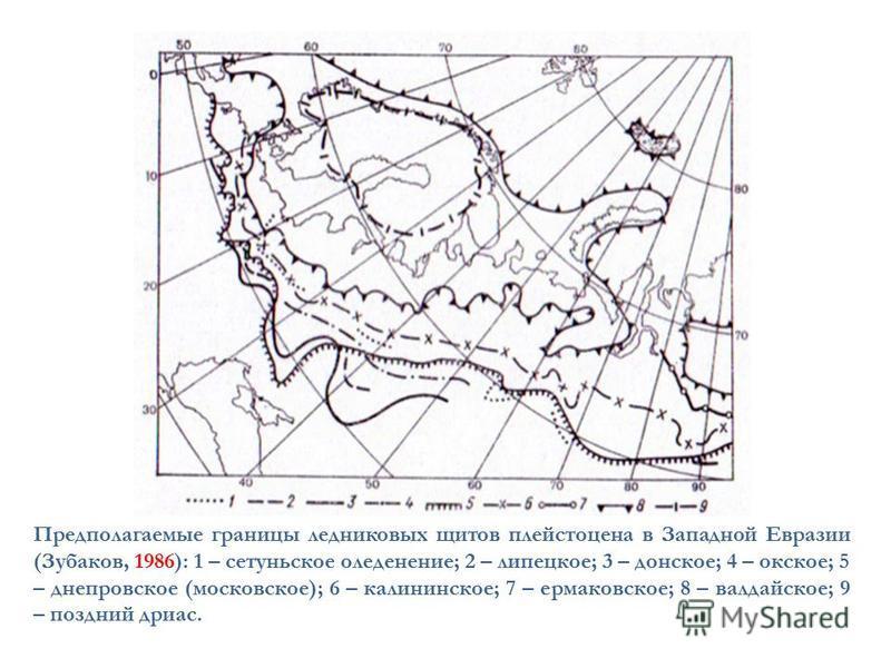 Предполагаемые границы ледниковых щитов плейстоцена в Западной Евразии (Зубаков, 1986): 1 – сетуньское оледенение; 2 – липецкое; 3 – донское; 4 – окское; 5 – днепровское (московское); 6 – калининское; 7 – ермаковское; 8 – валдайское; 9 – поздний триа