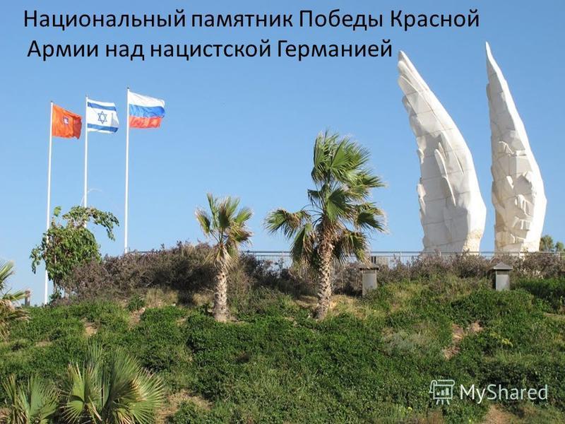 Национальный памятник Победы Красной Армии над нацистской Германией