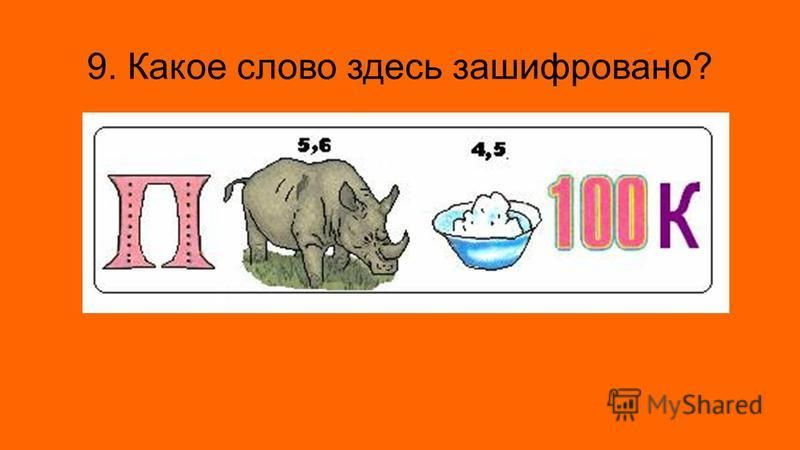 9. Какое слово здесь зашифровано?